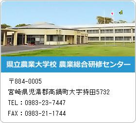 農業総合研修センター 住所