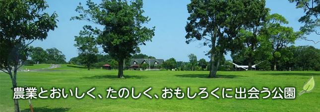 農業とおいしく、たのしく、おもしろくに出会う公園