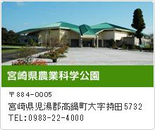 宮崎県農業科学公園