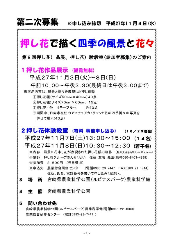 第二次募集 押し花教室(生涯学習教室)の開催-page1