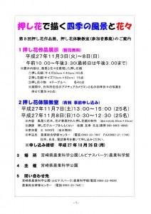 押し花教室(生涯学習教室)の開催-page1